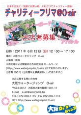 6月12日(日)大阪ウォータージャンプO−air 東日本大震災チャリティーフリーマーケット開催