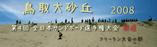 鳥取大砂丘第4回全日本サンドボード選手権大会