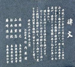 慰霊碑に刻まれた碑文