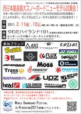 西日本最速最大合同試乗会