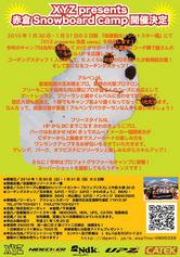 XYZ presents 赤倉snowboard camp 開催決定!!