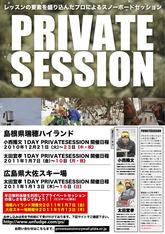 完全予約制 PRIVATESESSION 2010/2011