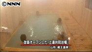 ヒノキにヒバ…共同浴場リニューアル 蔵王