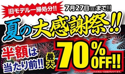 町田ビーズイースト夏のキャンペーン