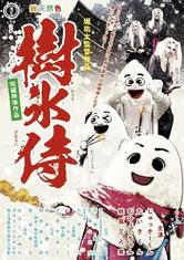 じゅっきーくんたちが主演する短編映画「樹氷侍」のポスタ