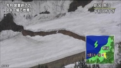 スキー場で地滑り 気温上昇が原因か