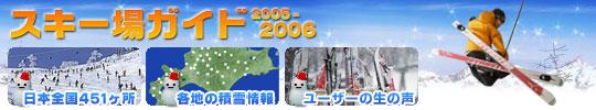 ライブドア、「スキー場ガイド2005−2006」