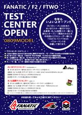 FANATIC・F2・FTWO 2008/2009テストセンターオープン!!