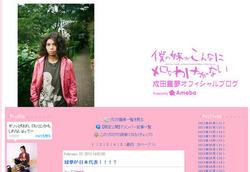 日本代表入りを果たした弟・緑夢についてつづった成田童夢のブログ