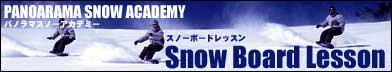 富士見パノラマ・スノーボードスクール