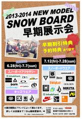 『13−14 NEW MODEL 展示予約会』&『スノーヴァ溝の口 NEWMODEL 試乗会』のお知らせ!