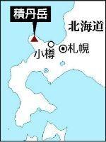 北海道・積丹岳