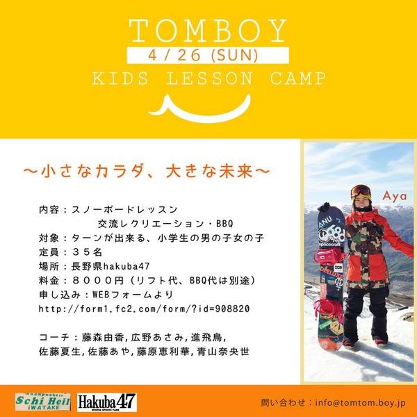 tomboy3