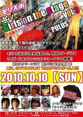 モリヤマスポーツ「GILRS ON THE STAGE VOL.3 + REDEYES Plus」 開催決定!