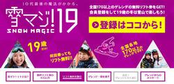 雪マジ!19 〜SNOW MAGIC〜201(Webサイト)