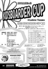 「第1回 KIDSBOARDER CUP」開催(裏)