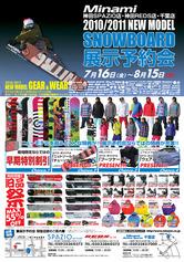 MINAMI-2010/2011-NEW-MODEL-SNOWBOARD展示予約会