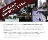 尊人、原山拓也らシマノライダーに教えてもらえるSHIMANO SNOWTEC CAMP開催します!