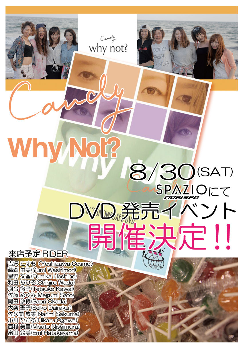 CANDY_WHYNOT発売イベント告
