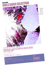headガールズライダー選考会「BERRIES JAM@SNOVA MIZO-R246」開催!