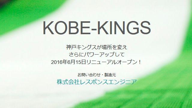 KOBE-KINGS