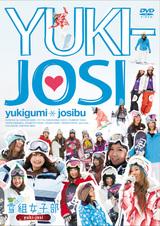 スノーボードDVD『雪組女子部(yuki-josi)』