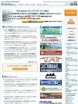 ウィンタースポーツ関連の情報発信が可能な「ユキビト」のトップページ。消費者だけでなく事業者も絡め、ネットワークをつくるという。(新橋経済新聞)