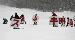 スキー場開きで滑走のデモンストレーションを披露する関係者ら=鳥取県江府町(谷下秀洋撮影)(写真:産経新聞)