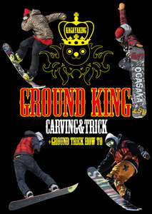 GROUND KING 〜CARVING&TRICK〜