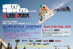 ガールズボーダー必見!プロアマ最大級イベント「NIKITA CHIKITA loves KUMIYAMA」開催!