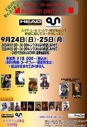 HEADキャンプ2006