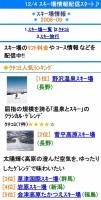 ジョルダンは2008年12月4日、携帯電話向け経路検索サービスの無料版「AD乗換案内」と有料版「乗換案内NEXT」で「スキー場特集」を開始した。