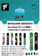 BATALEON発売開始