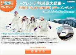 「FIRST PLAY SNOW!ツアー」紹介ページ