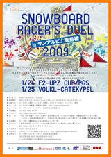 SNOWBOARD RACER'S DUEL 2009 in サンアルピナ鹿島槍