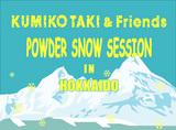 滝 久美子とその仲間達が贈る*北海道*パウダー&スノーボードセッション
