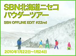 SBN北海道ニセコパウダーツアー