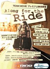 「ALONG FOR THE RIDE」プレミア上映会開催