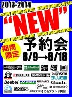 神田アキバスポーツ 夏の最終展示会開催!