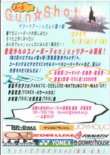 Gun★Shot サマーツアーカムイ龍ヶ崎&BBQパーティー!