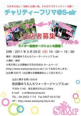 西武園ゆうえんちウォータージャンプS-airがチャリティーフリーマーケットを開催!