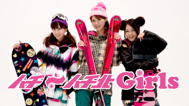 ハチ・ハチ北Girls