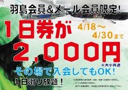 1日券が2,000円!!/スノーヴァ羽島