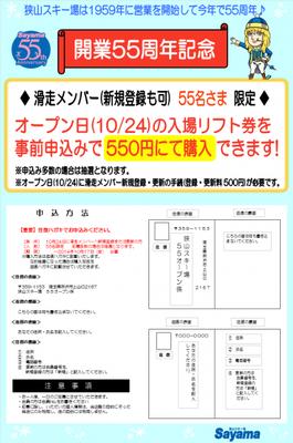 オープン日550円キャンペーン