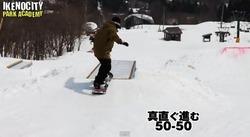 ボックスで50-50 /スノーボード ハウツー