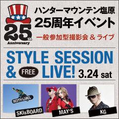 ハンターマウンテン塩原 STYLE SESSION & LIVE!!!