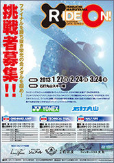 ISHIUCHI MARUYAMA RIDE ON! YONEX CUP