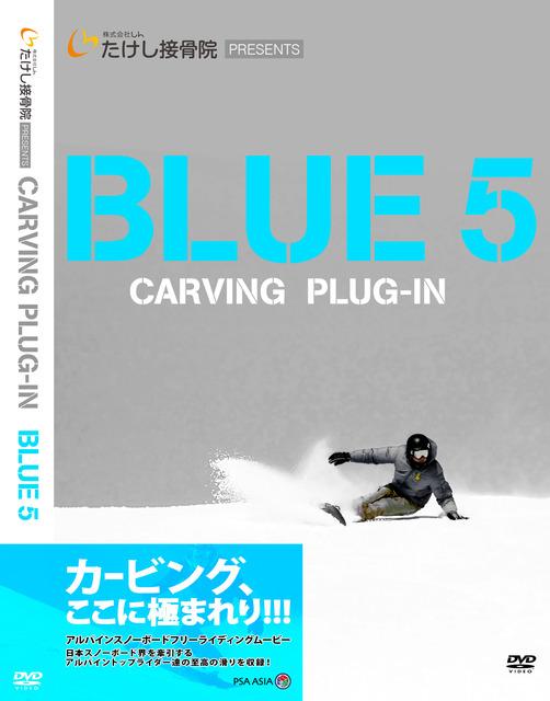 BLUE-5_Jacket