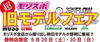 モリヤマスポーツ静岡店にて超・旧モデルフェアを開催!