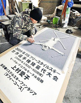 制作が進む上村愛子選手の記念碑
